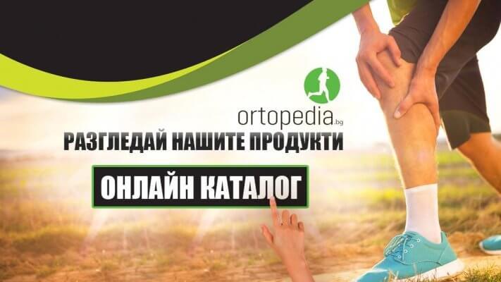 Болки в коленете - причини и превенция