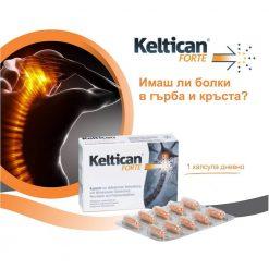 немска хранителна добавка против болки в гърба и кръста